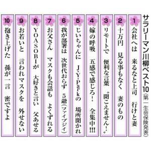 コロナ禍の悲喜こもごも 〜第34回サラリーマン川柳〜