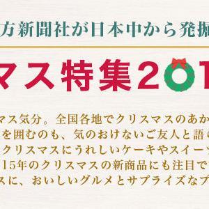 クリスマスプレゼント・ギフト 2015 熊野筆