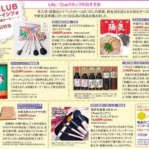 新生活ギフト特集 広島県の逸品 よんななクラブ