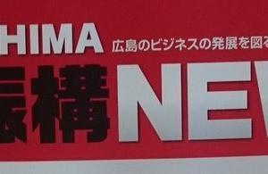 ひろしま産業振興機構NEWS 熊野筆