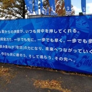 【私的】ブラウブリッツ秋田アウォーズ 2019