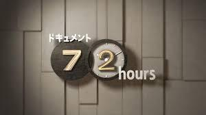 ドキュメント12時間 vs 福島ユナイテッド