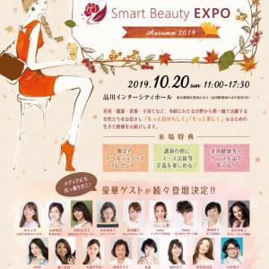 初出展します‼️『Smart Beauty EXPO 2019 Autmn』