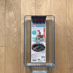ダイソー冷蔵庫用トレーワイドタイプで冷蔵庫をスッキリ収納