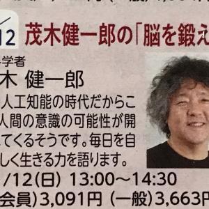 茂木健一郎さんの講演会