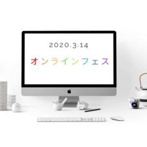 本日10時受付開始!~オンラインフェス2020~