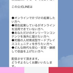 LINE公式アカウント開設記念、先着限定3名様!お友達追加で無料60分個別相談プレゼント!