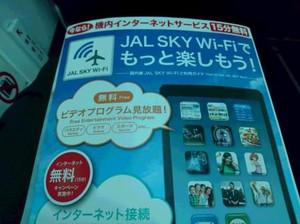 羽田空港 JAL サクララウンジと機内Wifi