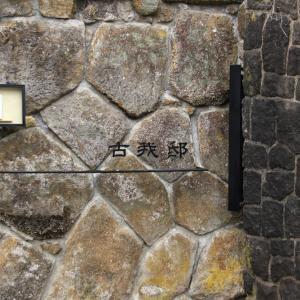 気分だけお出かけ-鎌倉 古賀邸