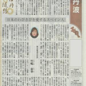 京都新聞に掲載いただきました。