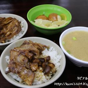 阿霞燒肉飯 お久しぶりの阿霞で炭火の風味が食欲そそる焼肉飯 @ 台湾・高雄