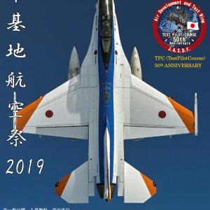 航空自衛隊岐阜基地航空祭