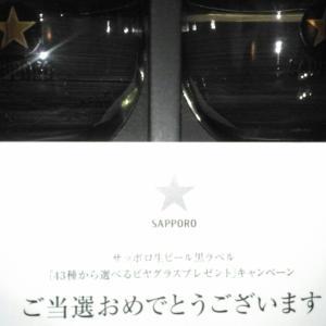 サッポロ生ビール黒ラベル「43種から選べるビアグラスプレゼント」キャンペーン