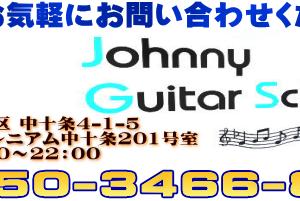ジョニーギター教室が紹介されていました!
