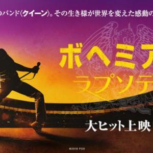 素晴らしく感動の映画『ボヘミアンラプソディ』
