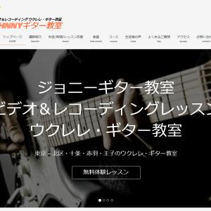 ジョニーギター教室のホームページをリニューアルしました!!