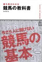【鈴木和幸】カペラS(G3)的中!