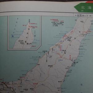 1970年全日本道路地図帖~その90=北海道網走2(北見~美幌~網走)