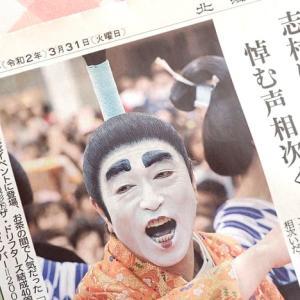 コロナの日々 その六   国民的喜劇俳優  志村けんさん、新型コロナによる電撃肺炎で死亡。