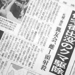 2019年8月、札幌南区住宅地に7日連続出没したヒグマ射殺される