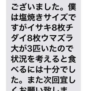 7月25日イサキ&ウマヅラseikou便