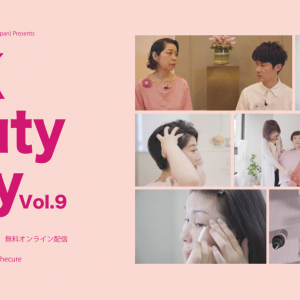 【オンライン配信7/26】Pink Beauty Party(美と癒しを通じて元気に毎日を過ごすための生活の質向上を目的としたイベント!)
