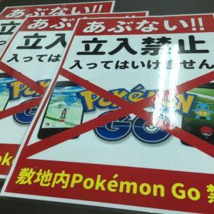工事現場にPokémon Goの立入禁止看板が早速現れる。