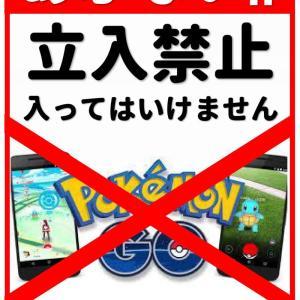 Pokémon Go(ポケモンゴー)利用者の侵入を防ぐ立入禁止看板(ポスター)フリー配布