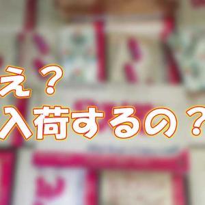 【パエ入荷?】秘かに消えた人気商品ジャムウがまさかの展開!