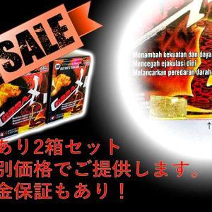 コブラX2箱セットを激安価格で販売!定期開催アリ?【24セット限定】