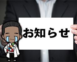 最新ジャムウ精力剤発売延期と日本への配送状況について