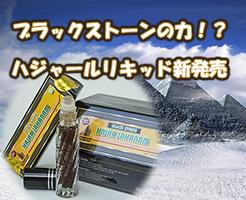 海外から直送する早漏アイテム~ハジャールリキッド新発売