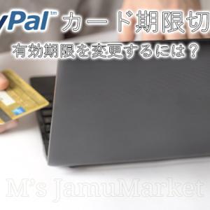 【登録済み】PayPalクレジットカード有効期限切れ更新について