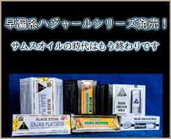 【早漏防止系】ハジャールシリーズ新商品!スプレータイプも追加しました!