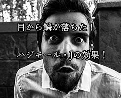 【高評価!】ジャムウ精力剤ハジャール・Jのレビューを紹介!