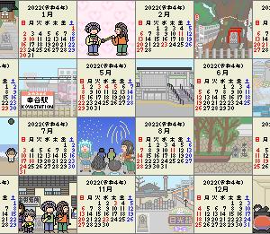 2022年版ドット字のカレンダー