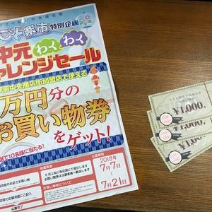 一万円分の商品券