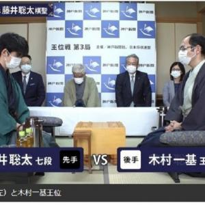 将棋の最年少棋士・藤井聡太棋聖(18)王位戦第三局始まる
