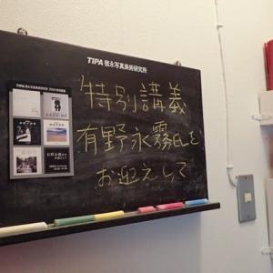 特別講義:有野永霧氏をお迎えして