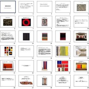 美術研究クラブ / 12月:抽象表現の研究
