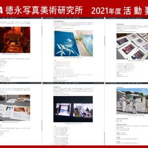 2021年度 徳永写真美術研究所 活動要項 案内