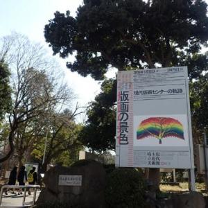 備忘録:2018年春の東京滞在メモ