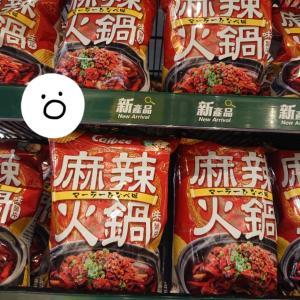 香港カルビーの新作キター!!すごいの出た 笑