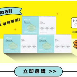 HKTVmallマスクがネットで買えますよ♪