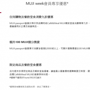 今日からMUJI week無印良品週間@香港