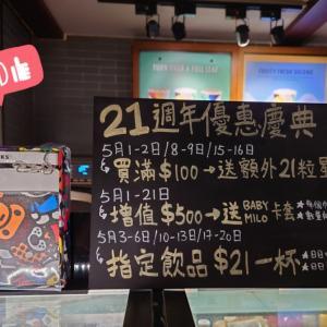 香港スタバ21周年☆