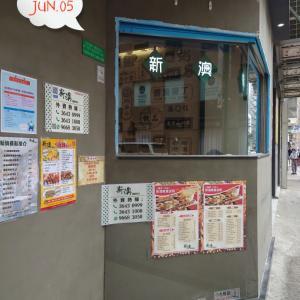 新澳咖啡餐室@九龍灣