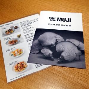 Cafe & meal MUJIに行ってみました@九龍灣