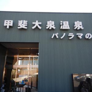 【甲斐大泉温泉 パノラマの湯】富士山が見える露天風呂は最高!食事も宿泊もできる大充実施設ですな