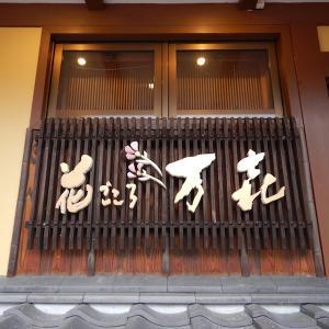 【花ごころ万喜】飛騨牛しゃぶしゃぶに朴葉味噌!食事と温泉におもてなしも最高の旅館です